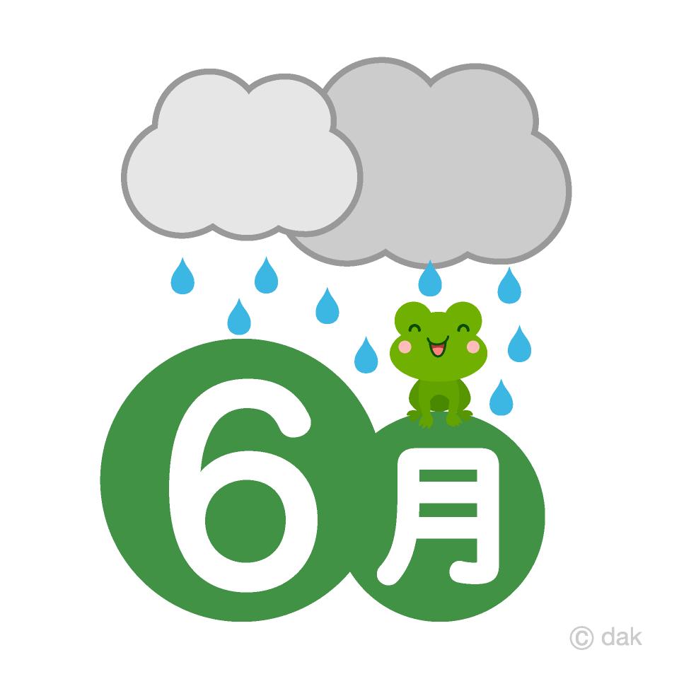 雨雲の6月の無料イラスト素材 イラストイメージ