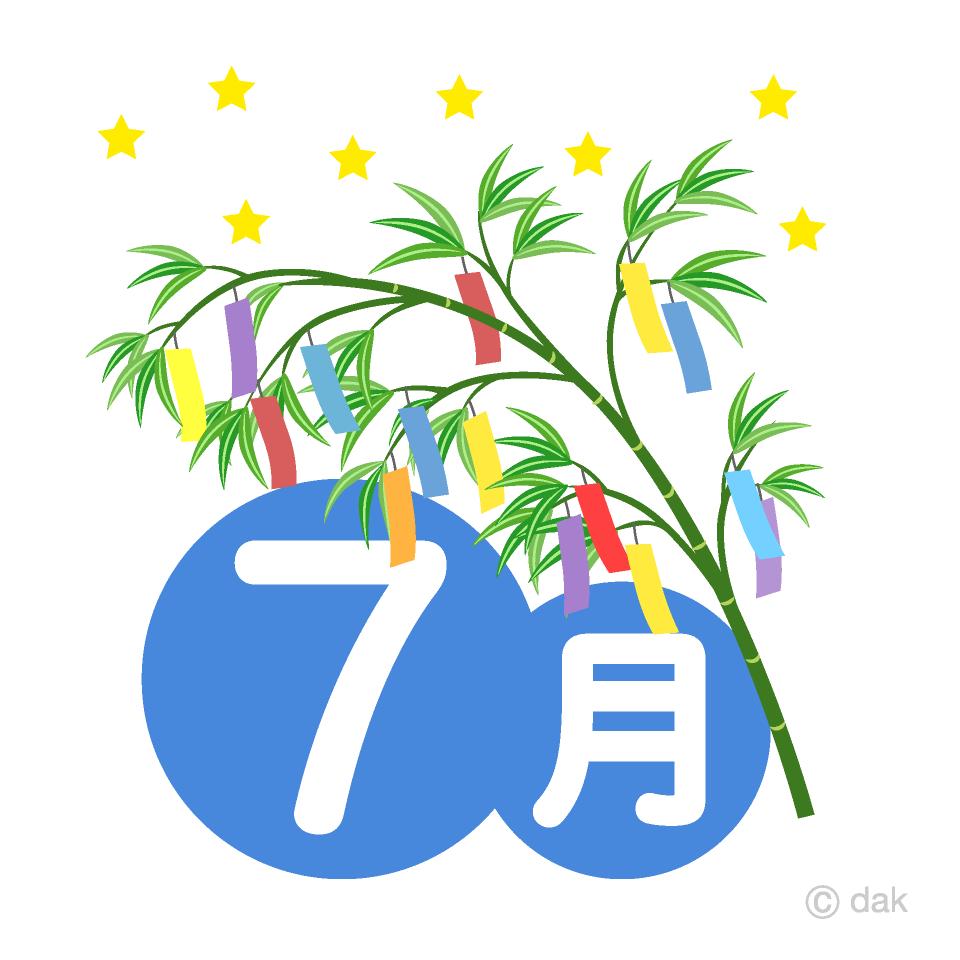 七夕飾りの7月の無料イラスト素材 イラストイメージ