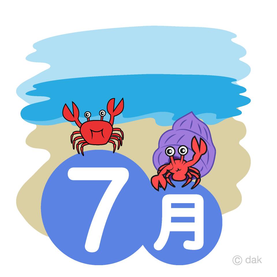 ヤドカリとカニの7月の無料イラスト素材イラストイメージ