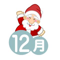 クリスマスの無料イラスト素材集イラストイメージ